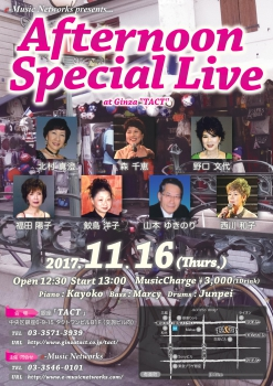【昼】  【e-Music Networks】 Afternoon Special Live