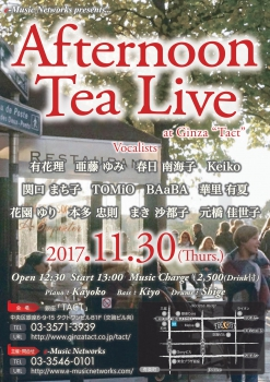 【昼】 【e-Music Networks】Afternoon Tea Live