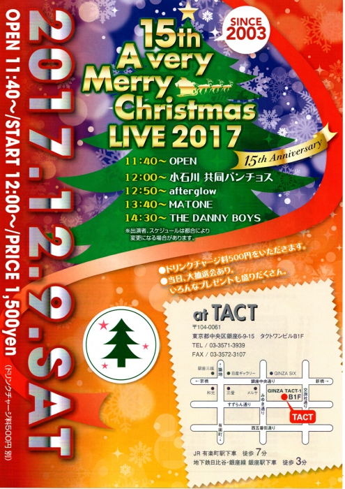 【昼】15th A very Merry Christmas 2017