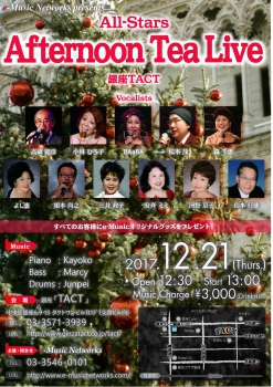 【昼】【e-music Networks】All-Stars Afternoon Tea  Live