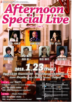 【昼】【e-Music Networks】Afternoon special Live