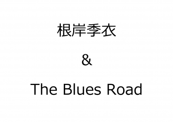 【夜】根岸季衣&The Blues Road SOLO LIVE