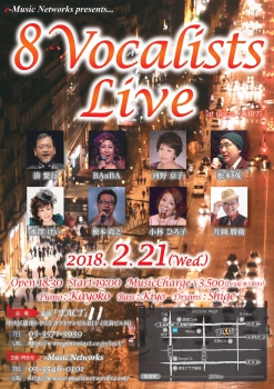 【e-Music Networks】8Vocalists Live
