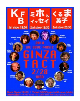 2018 WE LOVE MUSIC  GINZA TACT