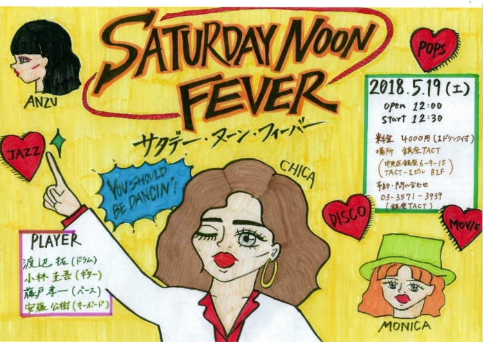 【昼】SATURDAY NOON FEVER