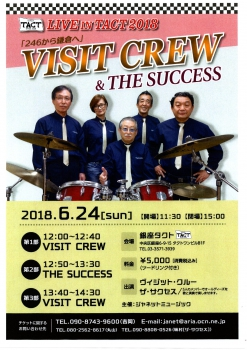 【昼】VISIT CREW&THE SUCCESS