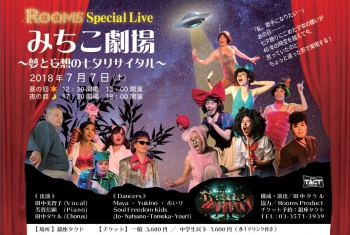 ROOMS Special Live みちこ劇場~夢と妄想の七夕リサイタル~