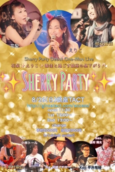 【昼】Sherry Party Debut One-Man Live