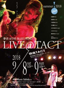 【昼】根岸季衣&The Blues Road SOLO LIVE