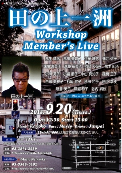 【昼】【e-Music Networks】田の上一州 Workshop Member's Live