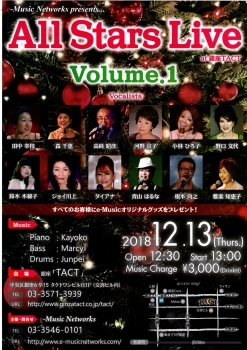 【昼】 【e-Music Networks】All Stars  Live Vol.1
