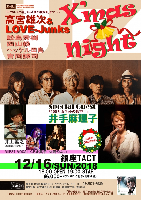 【夜】 高宮雄次 & LOVE JUNKS X'mas night