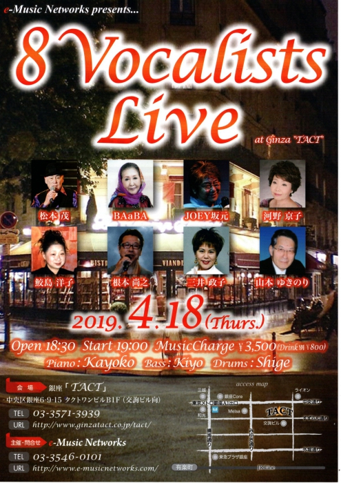 【e-Music Networks】 8Vocalists Live