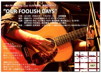 """OUR FOOLISH DAYS"""