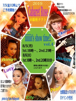 Cabaret Rose Show Vol.4 iiiiiiit's showtime!!!