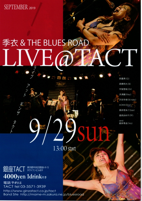 【昼】根岸季衣&The Blues Road LIVE