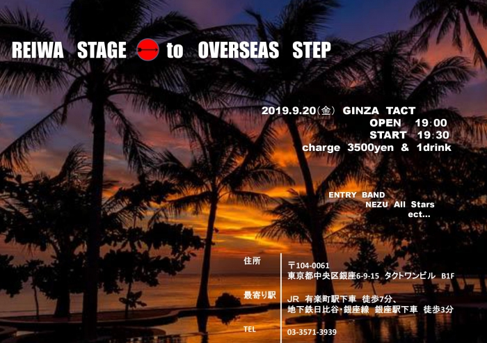 REIWA STAGE to OVERSEAS STEP
