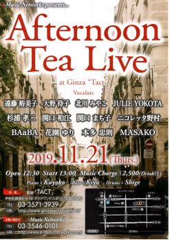 【昼】【e-Music Networks】Afternoon Tea Live