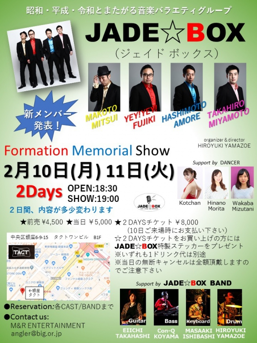 JADE☆BOX Formation Memorial Show