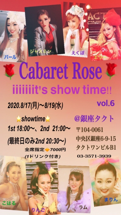 Cabaret Rose Show Vol.6 iiiiiiit's showtime!!!