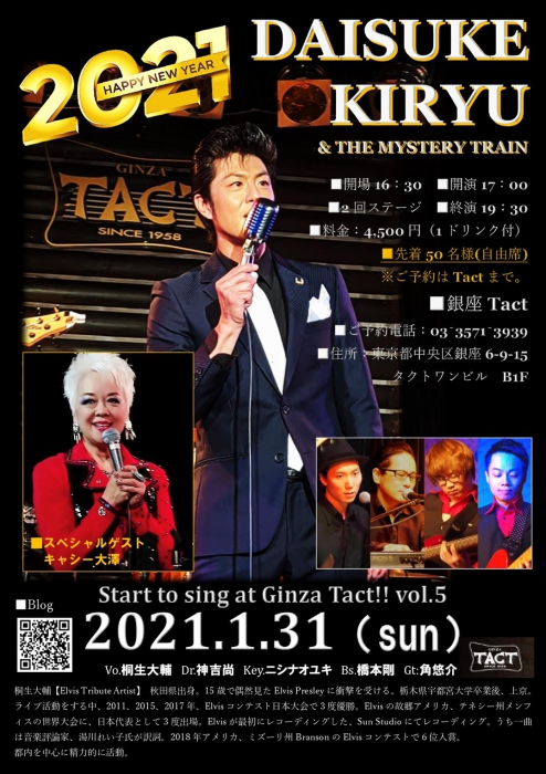 桐生大輔『Start to sing at Ginza Tact!! 』Vol.5